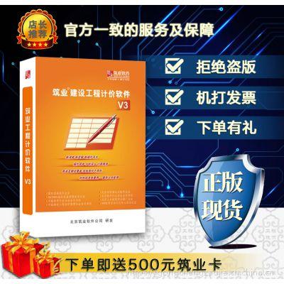 ~【正版软件】广东省建筑装饰、市政、园林、安装工程预算清单软件全专业版