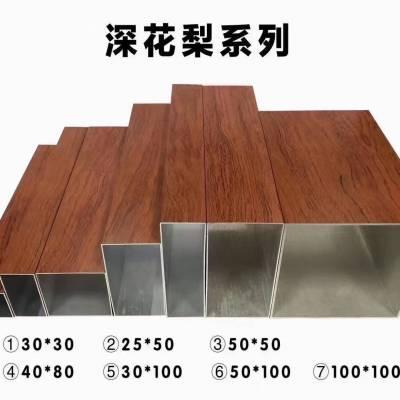 金属建材吊顶铝合金装饰材料铝方通集成吊顶木纹铝方通厂家