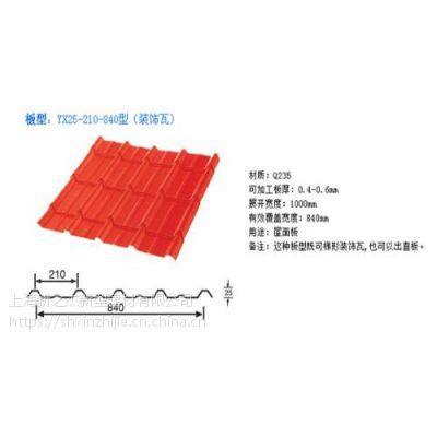 供应沈阳YX25-210-840琉璃瓦一手货源
