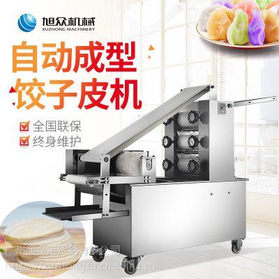 美国全自动多功能饺子皮机 旭众做饺子皮机多少钱一台