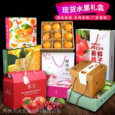 现货桃子包装盒水蜜桃油桃黄桃脆桃雪桃水果包装盒通用12枚装礼盒