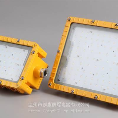 甘肃200W方形LED防爆灯_洗煤车间LED防爆投光灯/泛光灯
