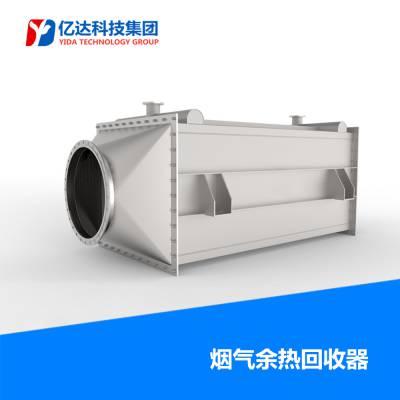 云南省临沧市烟气余热回收装置YDYQ117