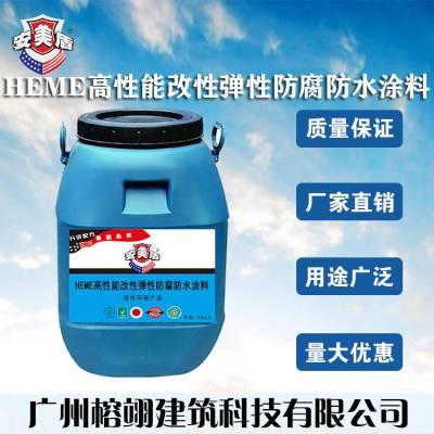 HEME***改性弹性防腐防水涂料 质量有保障出厂价格