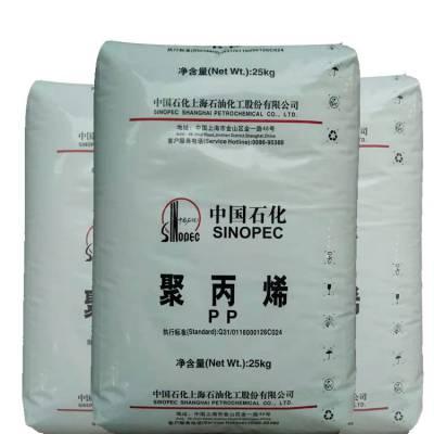 阻燃<b>pp</b>上海石化M850B注塑级高透明食品包装