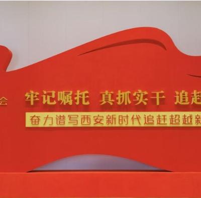 蓝晓科技获西安市高质量发展表彰奖励