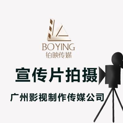 南沙品牌形象片制作 广州高端企业宣传片拍摄