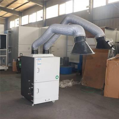 单臂可移动式烟雾净化器 环保除尘工业双臂焊烟除尘器