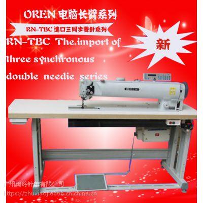 奥玲缝纫机 ***长臂模板机、电脑同步车 厚料工业设备