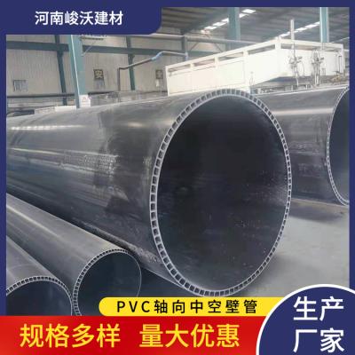 PVC-U双层轴向中空管 排水UPVC双层轴向中空壁管材 PVC轴向中空壁管 PVC双层轴向管
