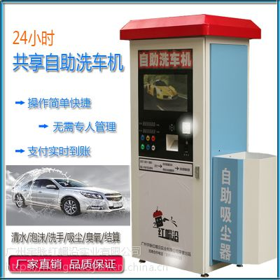 热卖红帽沿自助洗车机 商用投币刷卡扫码支付 全自动多功能220V高压洗车机