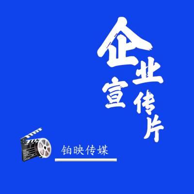 龙门县宣传片制作公司 惠州市企业创意品牌形象片拍摄