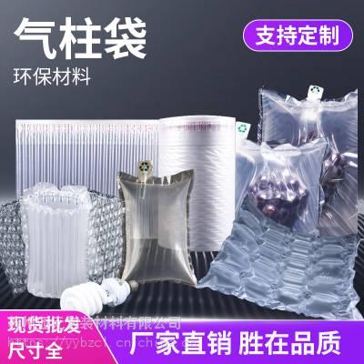 现货气柱袋卷材红酒奶粉快递防震打包袋充气袋填充袋气泡柱定制