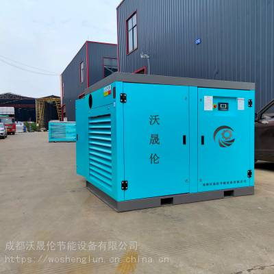 沃晟伦螺杆空压机132KW隧道24立方单/双级压缩电动空气压缩机