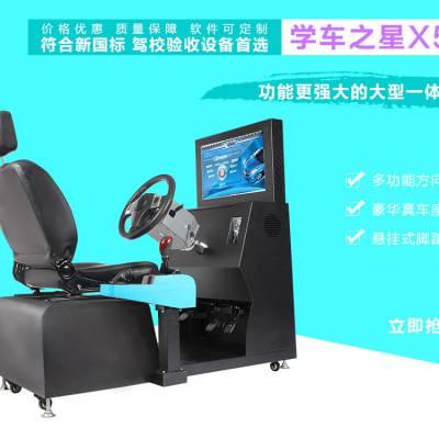 县城做什么项目好 小本创业开模拟学车驾吧 生意挤破门