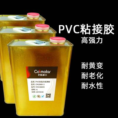 PVC胶水高强力粘接胶塑料玩具粘布专用搪胶粘剂聚氨酯粘合剂