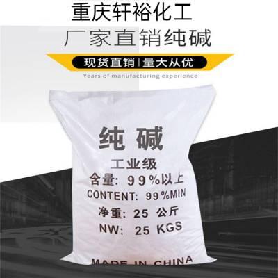批发98.8% 重庆纯碱 重庆碳酸钠 重庆四川贵州纯碱(碳酸钠)厂家批发