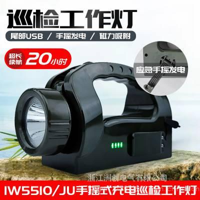 IW5500/BH铁路巡检强光手电筒 LED防爆手提式强光工作灯 带磁铁消防工作灯