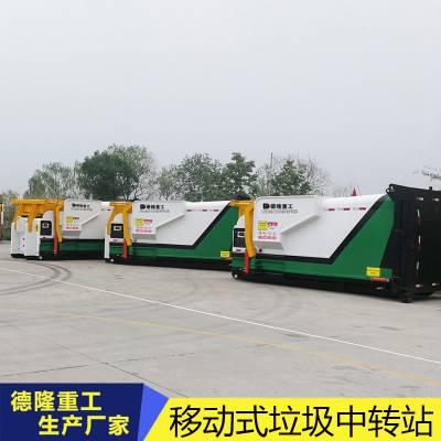 垃圾场移动式中转站 处理60吨垃圾处理站 12立方垃圾站设备