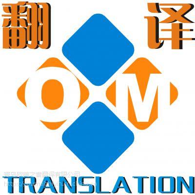 各类证件翻译,证明翻译