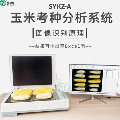自动玉米考种扫描仪系统价格SYKZ-A