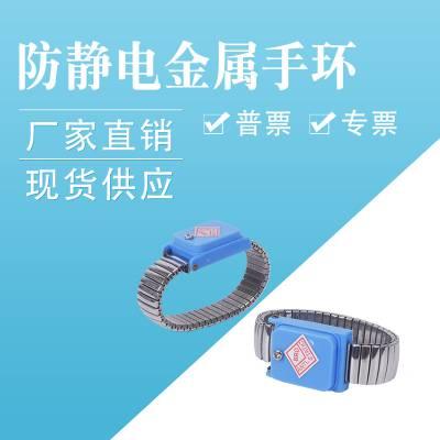 静电消除无线静电手环电子工业用防静电金属手环无绳手腕带
