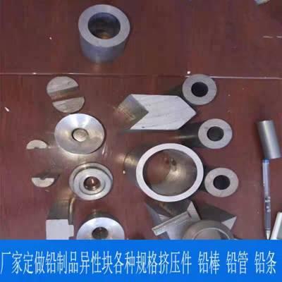 铅零件铅屏蔽件铅制品铅密封件铅紧固件铅块配重铅铸件铅合金铅锭