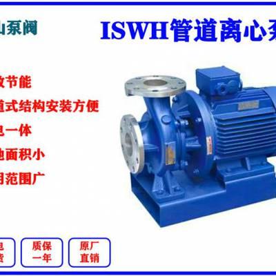 原厂直销 ISWH65-315增压管道离心泵 用于输送清水管道离心泵