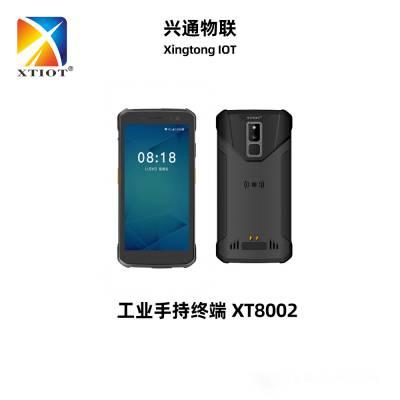 烟草手持终端XT8002 数据采集器 收烟 物流 仓库 盘点 扫码PDA 智能手持终端