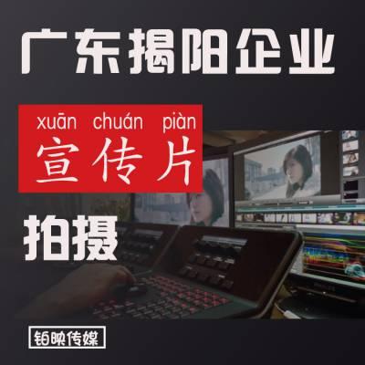 揭阳企业宣传片拍摄 工厂宣传片 品牌宣传片制作