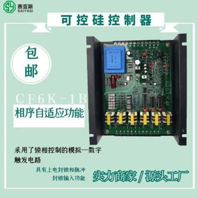 赛亚斯可控硅控制器CF6K-1B/触发器/触发板/实验仪器仪表/厂家现货