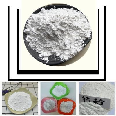 钙粉 碳酸钙 主要成分CaCO3 新产品系列 高白度钙粉 重质碳酸钙粉 远大矿业 大量优惠批发