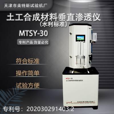 新土工布试验仪器天津美特斯试验机厂水利标准土工材料垂直渗透测量仪