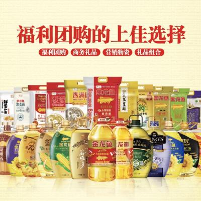 金龙鱼小包装食用油 加油站礼品采购 小包装粮油 小包装挂面 活动礼品