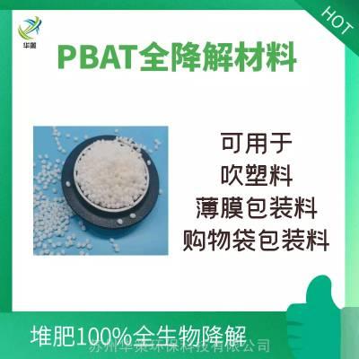 *** PBAT 生物全降解材料购物袋食品袋薄膜吹膜通用降解材料