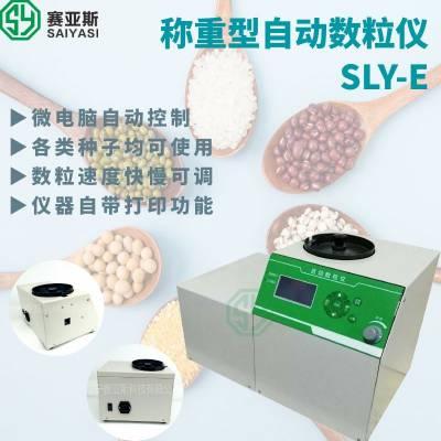 称重型自动数粒分析仪价格SLY-E