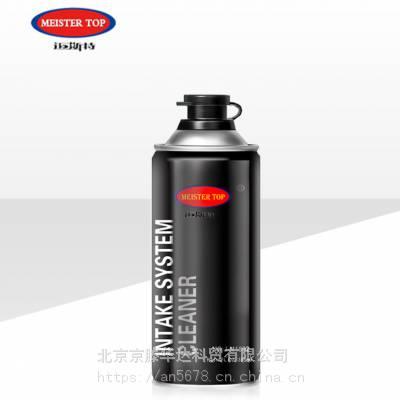 汽车养护品厂家诚招迈斯特进气系统清洗剂品牌代理加盟