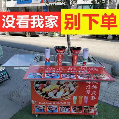 一个人行走的火锅杯摆摊冒烟冷饮奶茶移动小推车餐车