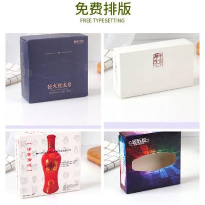 河南纸业盒装抽纸定制印LOGO***郑州