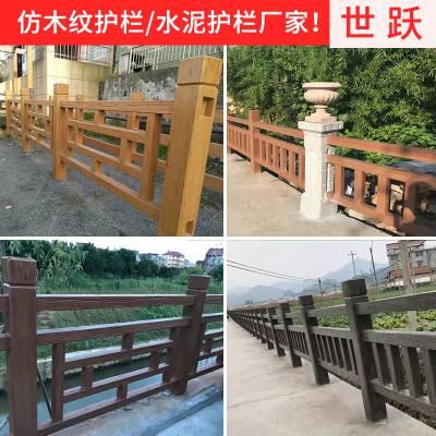 南阳水泥护栏厂 河道景区仿木护栏 景区仿树皮护栏防护栏