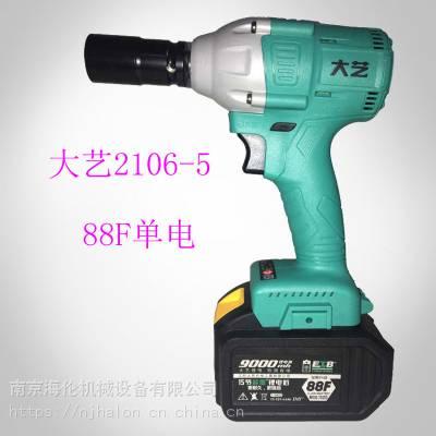 大艺2106无刷88F电动扳手 原厂***更放心,支持全国货到付款更放心。
