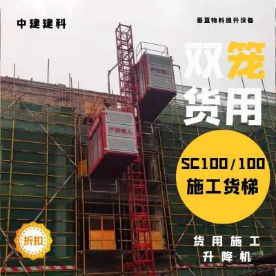施工升降机货梯 施工货梯 施工货梯施工用电梯升降机