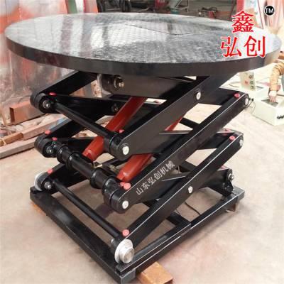 巩义市 定做固定剪叉式升降机 液压式升降平台 圆形升降舞台