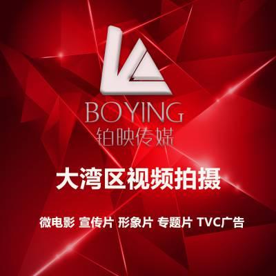 东莞市企业宣传片拍摄 粤港澳大湾区本土品牌形象视频制作公司