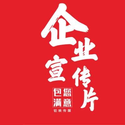 清远市企业宣传片制作公司 提供清新区公司形象拍摄服务