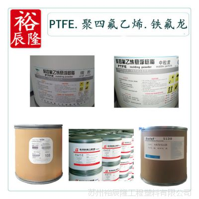 模压PTFE 柱塞挤出*** 棒材用 管材用 国产F4 氟塑料 耐高温耐磨