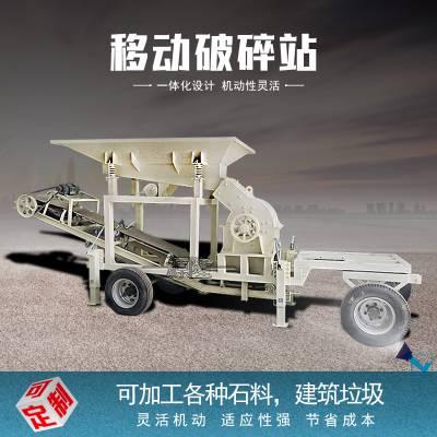 颚式移动破碎站 花岗岩粉碎筛分一体破碎生产线 新型车载移动式碎石站