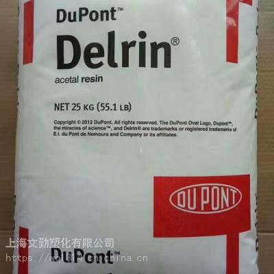 POM 美国杜邦 525GR NC000 25%玻纤增强 耐磨