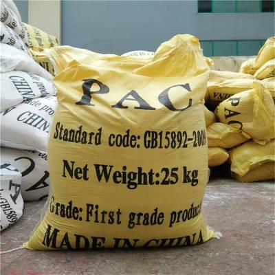 总经销PAC聚合氯化铝工业给水净化品质保障