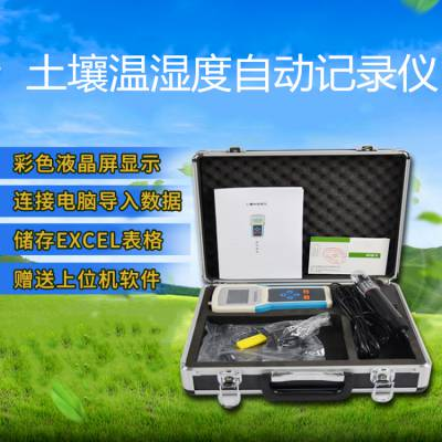 土壤温湿度自动记录仪LTS-W